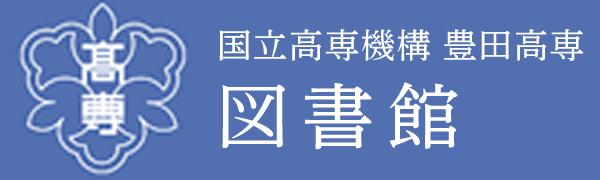 豊田高専図書館