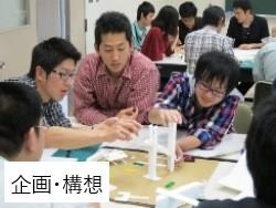 企画・構想 第1期生 ものづくり一気通観エンジニアの養成 プログラム