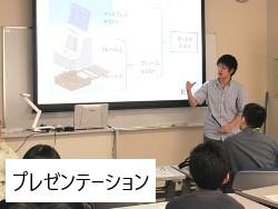 プレゼンテーション 第2期生 ものづくり一気通観エンジニアの養成 プログラム