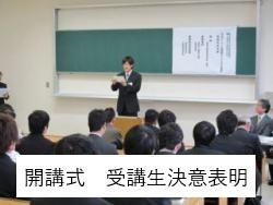 開講式 受講生決意表明 第3期生 ものづくり一気通観エンジニアの養成 プログラム