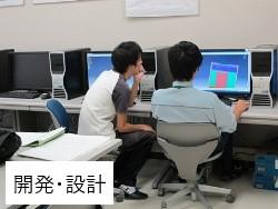 開発・設計 第3期生 ものづくり一気通観エンジニアの養成 プログラム
