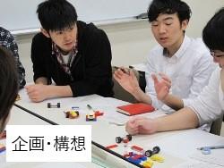 企画・構想 第4期生 ものづくり一気通観エンジニアの養成 プログラム