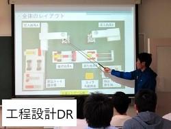 工程設計DR 第4期生 ものづくり一気通観エンジニアの養成 プログラム