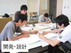 開発・設計 第4期生 ものづくり一気通観エンジニアの養成 プログラム