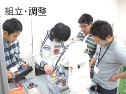 組立・調整 第4期生 ものづくり一気通観エンジニアの養成 プログラム