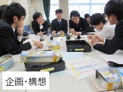 企画・構想 第5期生 ものづくり一気通観エンジニアの養成 プログラム