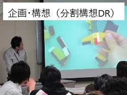 企画・構想(分割構想DR) 第5期生 ものづくり一気通観エンジニアの養成 プログラム