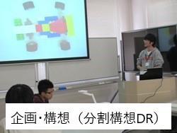 企画・構想(分割構想DR) 第6期生 ものづくり一気通観エンジニアの養成 プログラム