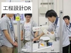 工程設計DR 第6期生 ものづくり一気通観エンジニアの養成 プログラム
