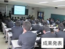 成果発表 第6期生 ものづくり一気通観エンジニアの養成 プログラム