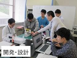 開発・設計 第7期生 ものづくり一気通観エンジニアの養成 プログラム
