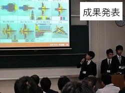 成果発表 第7期生 ものづくり一気通観エンジニアの養成 プログラム