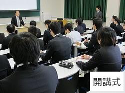 開講式 第8期生 ものづくり一気通観エンジニアの養成 プログラム
