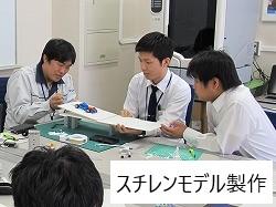 スチレンモデル製作 第8期生 ものづくり一気通観エンジニアの養成 プログラム