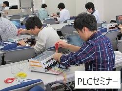 PLCセミナー 第8期生 ものづくり一気通観エンジニアの養成 プログラム