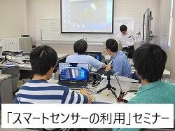 スマートセンサーの利用セミナー 第8期生 ものづくり一気通観エンジニアの養成 プログラム