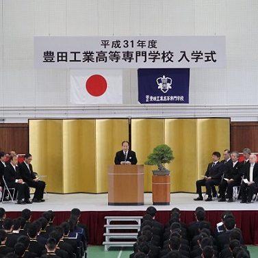 平成31年度入学式を挙行