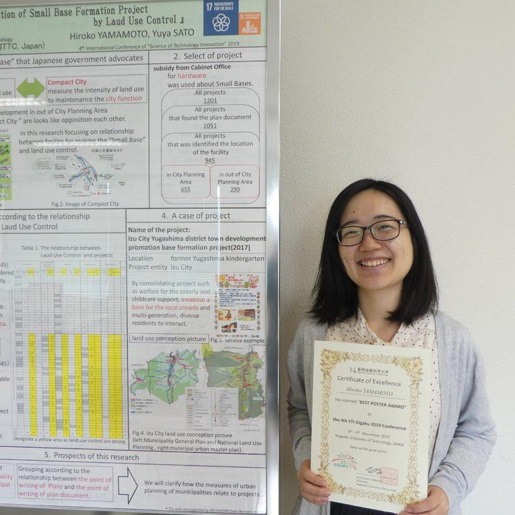 国際会議でBest Poster Award(優秀発表賞)を受賞!