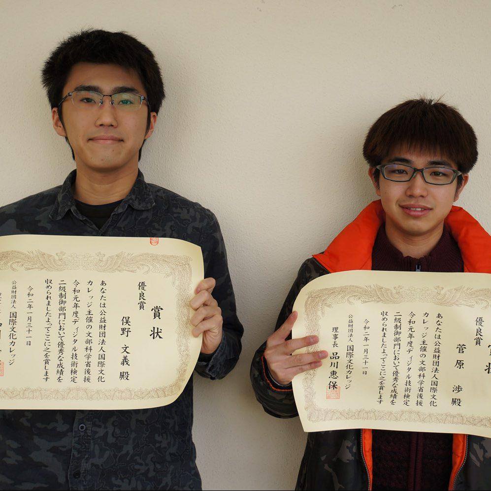 ディジタル技術検定試験で優良賞を受賞!