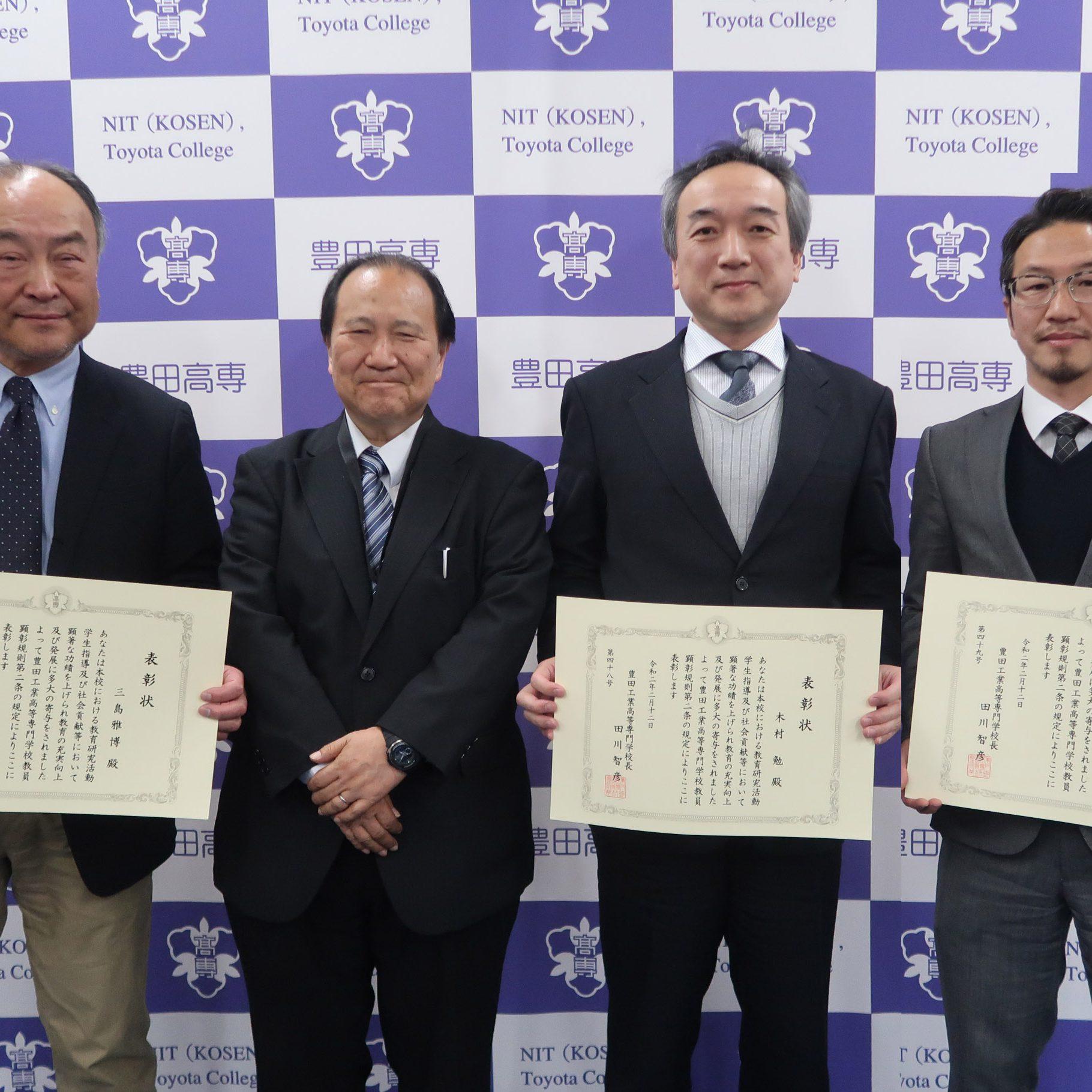 令和元年度教員顕彰表彰式を実施