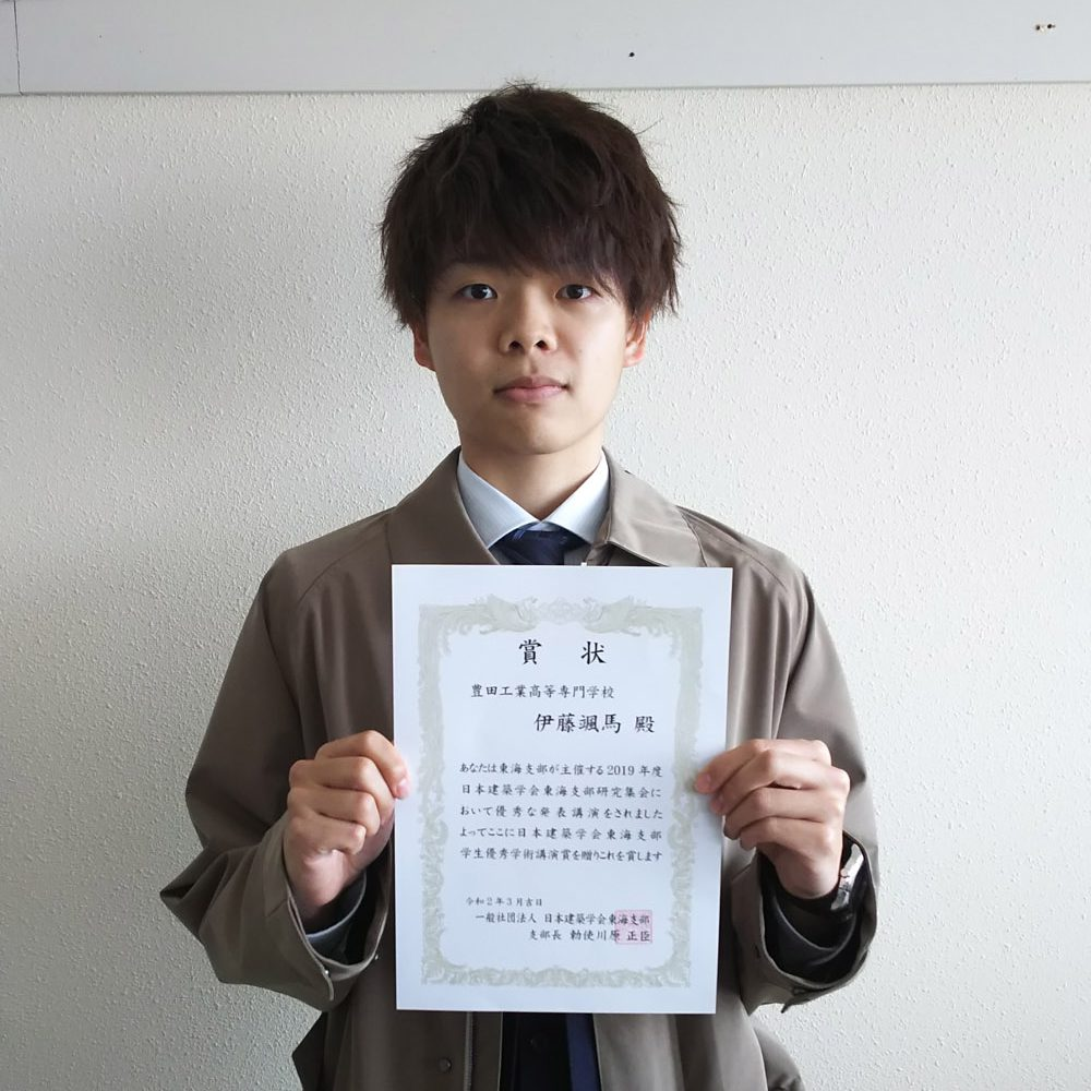 日本建築学会東海支部研究集会で学生学術優秀講演賞を受賞しました!