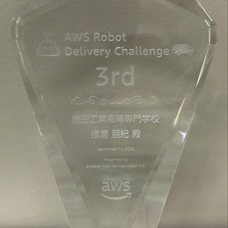 学生対抗ロボットアプリコンテスト「AWS Robot Delivery Challenge」で「3位」入賞!