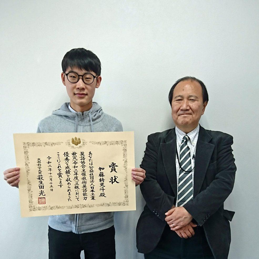 第124回「技術英検」文部科学大臣賞を受賞!